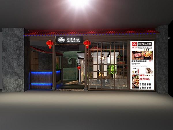 千骨千味新昌店餐饮店装修
