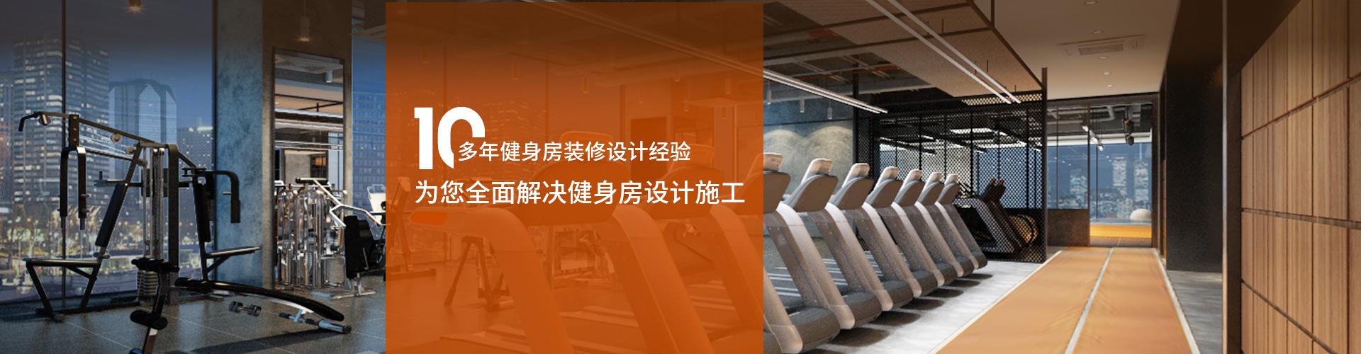 10多年健身房装修设计经验,为您全面解决健身房设计施工